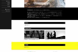 公式ホームページを公開しました。